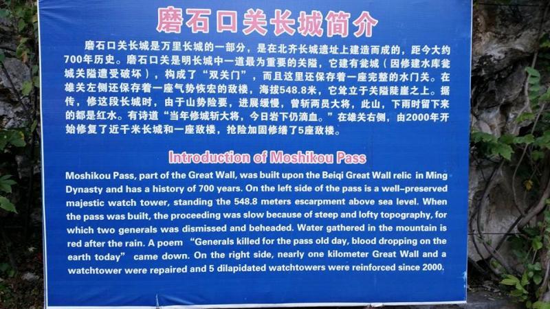 2014/10/15 Tianjin Cina Celebrity Millennium-great-wall-grande-muraglia-cinese-6-jpg