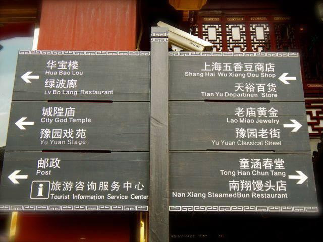 immagini curiose-shanghai-jpg